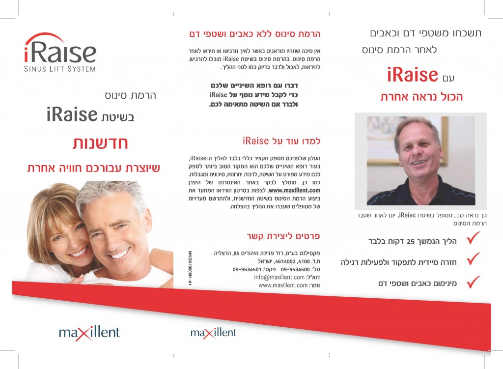iraise-he_Page_1